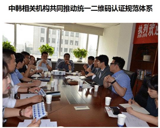 세토웍스,  한국 중흠과 중국 정품인증 사업 일본 파트너 계약